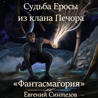 Аудиокнига Судьба Еросы из клана Печора. Фантасмагория