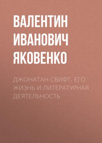 Аудиокнига Джонатан Свифт. Его жизнь и литературная деятельность