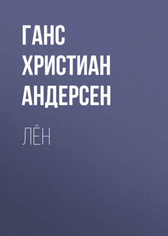 Аудиокнига Лён