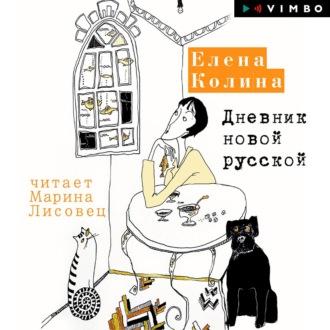 Аудиокнига Дневник новой русской