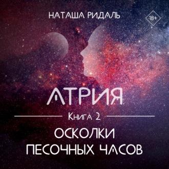 Аудиокнига Атрия. Осколки песочных часов
