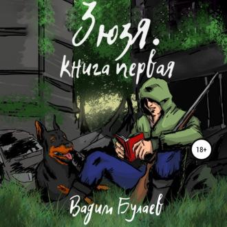 Аудиокнига Зюзя. Книга первая
