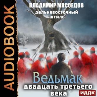 Аудиокнига Дальневосточный штиль