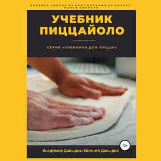 Аудиокнига Учебник пиццайоло