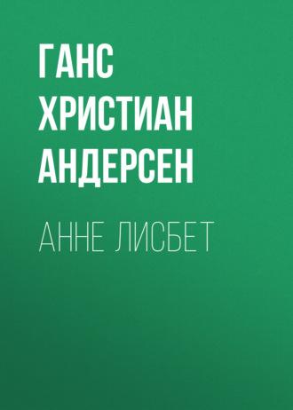 Аудиокнига Анне Лисбет