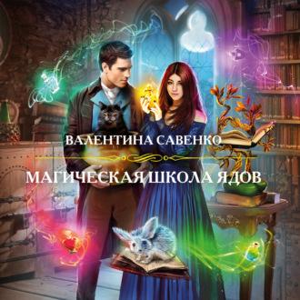 Аудиокнига Магическая школа ядов