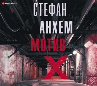 Аудиокнига Мотив Х
