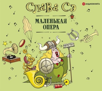 Аудиокнига Маленькая опера