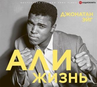 Аудиокнига Али: Жизнь