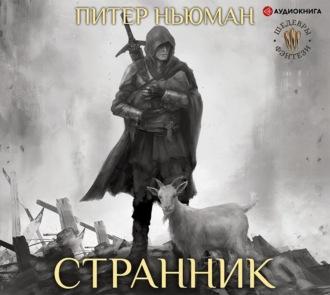 Аудиокнига Странник