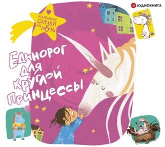 Аудиокнига Единорог для круглой принцессы
