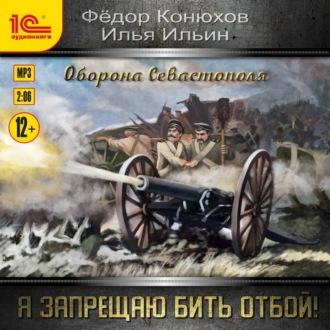 Аудиокнига Я запрещаю бить отбой! Оборона Севастополя