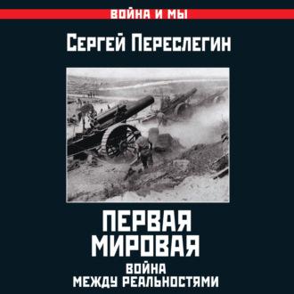 Аудиокнига Первая Мировая. Война между Реальностями