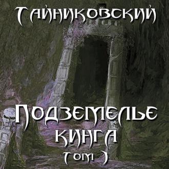 Аудиокнига Подземелье Кинга. Том I