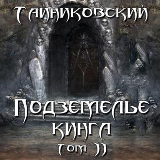 Аудиокнига Подземелье Кинга. Том II