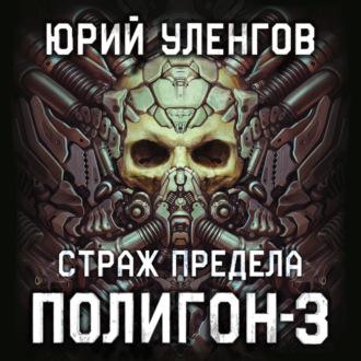 Аудиокнига Полигон-3. Страж Предела