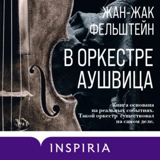 Аудиокнига В оркестре Аушвица