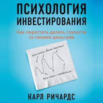 Аудиокнига Психология инвестирования. Как перестать делать глупости со своими деньгами