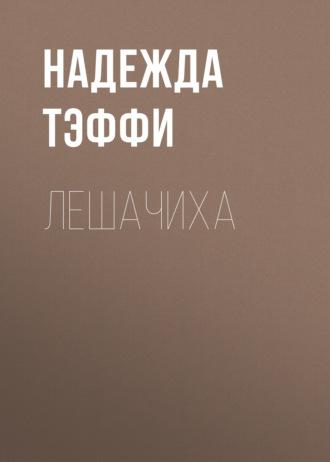Аудиокнига Лешачиха