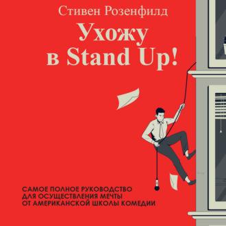 Аудиокнига Ухожу в Stand Up! Полное руководство по осуществлению мечты от Американской школы комедии