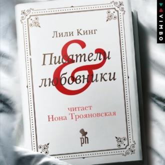 Аудиокнига Писатели & любовники