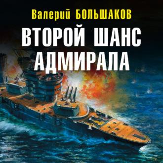 Аудиокнига Второй шанс адмирала