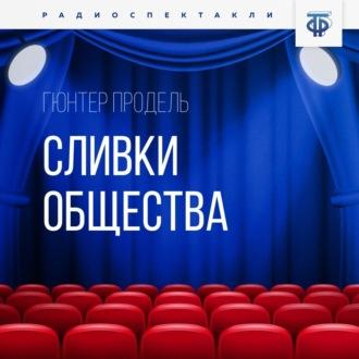Аудиокнига Сливки общества