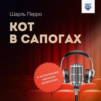Аудиокнига Кот в сапогах