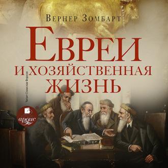 Аудиокнига Евреи и хозяйственная жизнь