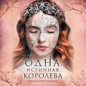 Аудиокнига Одна истинная королева. Книга 2. Созданная из тени