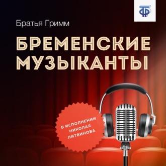 Аудиокнига Бременские музыканты