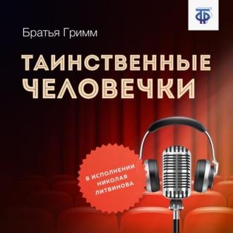 Аудиокнига Таинственные человечки