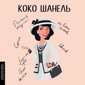 Аудиокнига Коко Шанель