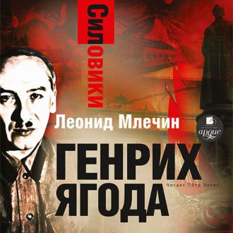 Аудиокнига Силовики. Генрих Ягода