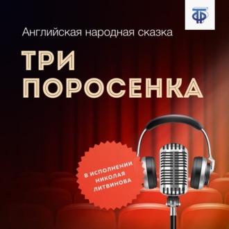 Аудиокнига Три поросенка