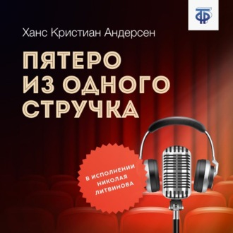 Аудиокнига Пятеро из одного стручка