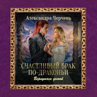 Аудиокнига Счастливый брак по-драконьи. Вернуться домой