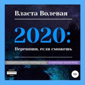 Аудиокнига 2020: Перепиши, если сможешь