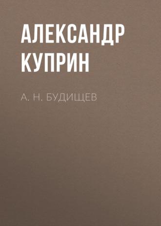 Аудиокнига А.Н.Будищев