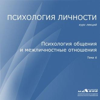 Аудиокнига Лекция 6. Психология общения и межличностные отношения