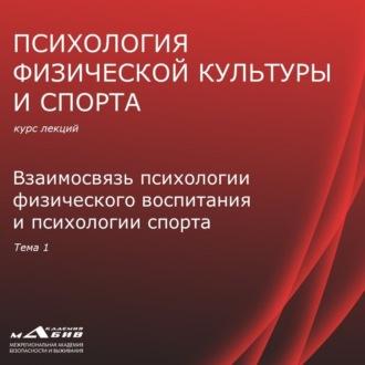 Аудиокнига Лекция 1. Взаимосвязь психологии ФВ и психологии спорта