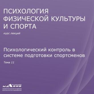 Аудиокнига Лекция 11. Психологический контроль в системе подготовки спортсменов