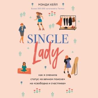 Аудиокнига Single lady