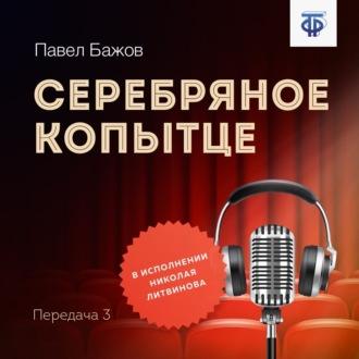 Аудиокнига Серебряное копытце. Передача 3