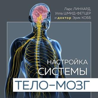 Аудиокнига Настройка системы тело – мозг. Простые упражнения для активации блуждающего нерва против депрессии, стресса, боли в теле и проблем с пищеварением