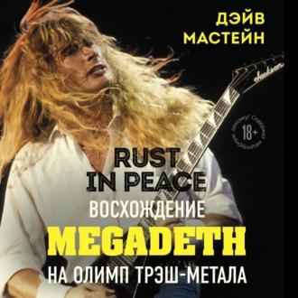 Аудиокнига Rust in Peace: восхождение Megadeth на Олимп трэш-метала