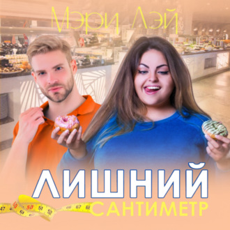 Аудиокнига Лишний сантиметр