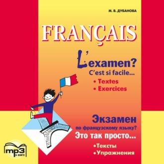 Аудиокнига Экзамен по французскому языку? Это так просто… Часть 1. Сборник текстов и упражнений для учащихся старших классов. Аудиоприложение