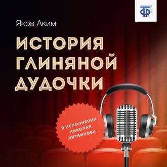 Аудиокнига История глиняной дудочки