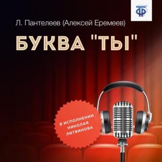 Аудиокнига Буква «ты»